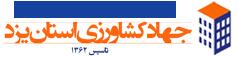 تعاونی مسکن کارکنان جهاد کشاورزی استان یزد